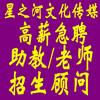 濮阳市星之河文化传媒有限公司