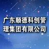 广东顺德科创管理集团有限公司