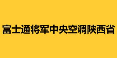 富士通将军中央空调陕西省