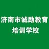 济南市诚励教育培训学校