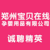 郑州宝贝在线孕婴用品有限公司