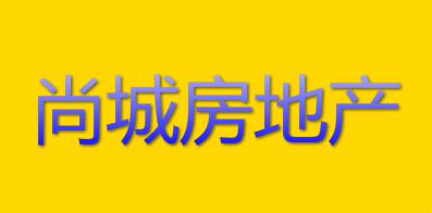 长春尚城房地产代理有限公司