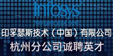 印孚瑟斯技术(中国)有限公司杭州研发中心