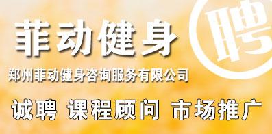 郑州菲动健身咨询服务有限公司
