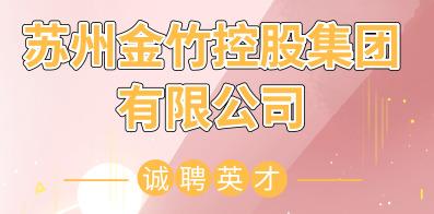 苏州金竹控股集团有限公司