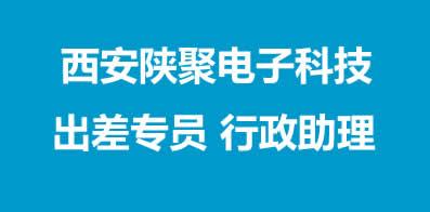 西安陕聚电子科技有限公司