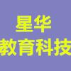漯河市星華教育科技有限公司