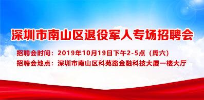 深圳市南山区菲特拥军创业服务中心