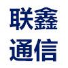 長春市聯鑫通信技術有限公司