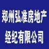 郑州弘准房地产经纪有限公司