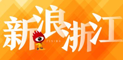 浙江新浪傳媒有限公司