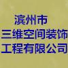 濱州市三維空間裝飾工程有限公司