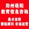 郑州萌阳教育信息咨询有限公司