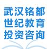 武漢銘都世紀教育投資咨詢有限公司