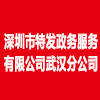 深圳市特发政务服务有限公司武汉分公司