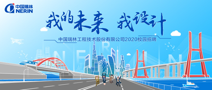 https://special.zhaopin.com/campus/2019/nc/zgrl090670/