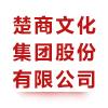楚商文化集團股份有限公司
