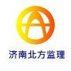 济南北方交通工程咨询监理有限公司