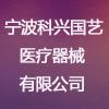 寧波科興國藝醫療器械有限公司