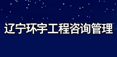 遼寧環宇工程咨詢管理有限公司