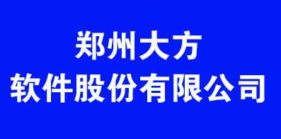 郑州大方软件股份有限公司