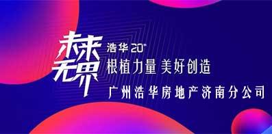 广州浩华房地产咨询有限公司济南分公司