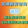 许昌安刚教育咨询服务有限公司