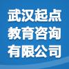 武汉起点教育咨询有限公司