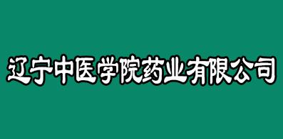 辽宁中医学院药业有限公司