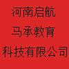 河南啟航馬承教育科技有限公司