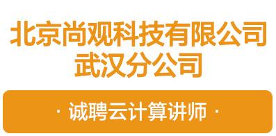 北京尚觀科技有限公司武漢分公司