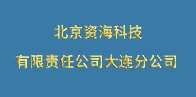 北京资海科技有限责任公司大连分公司
