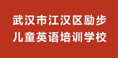武汉市江汉区励步儿童英语培训学校