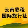 云南彩程国际旅行社有限公司
