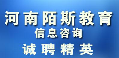 河南陌斯教育信息咨询有限公司