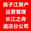 南京揚子江資產運營管理有限公司長江之舟酒店分公司