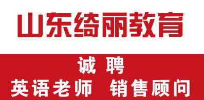 山东绮丽教育科技有限公司