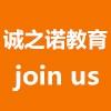 南京誠之諾教育科技有限公司