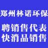 郑州林诺环保科技有限公司