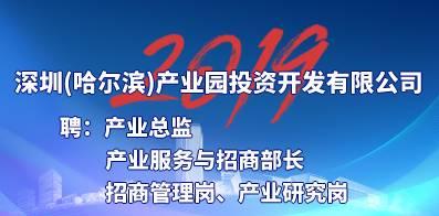 深圳(哈尔滨)产业园投资开发有限公司