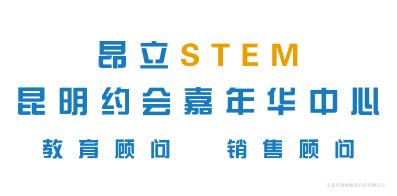 昂立STEM昆明约会嘉年华中心