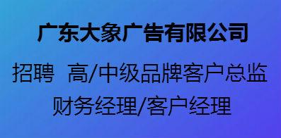 廣東大象廣告有限公司