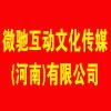 微驰互动文化传媒(河南)有限公司