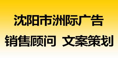 沈阳市洲际广告有限责任公司
