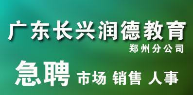 广东长兴润德教育科技有限公司郑州分公司