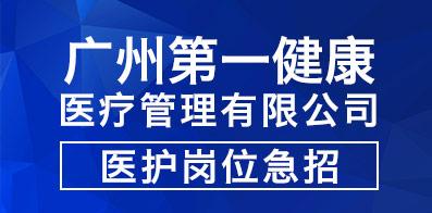 廣州第一健康醫療管理有限公司