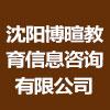 沈阳博暄教育信息咨询有限公司