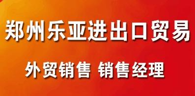 鄭州樂亞進出口貿易有限公司