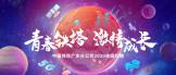 http://zhaopin.chinatowercom.cn/campus?k=&c=&p=1^27&PageIndex=1