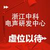 浙江中科电声研发中心